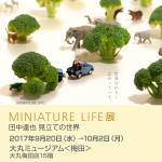 【10月6日号】Miniature Life Expo / 見立ての世界in大阪