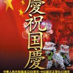 【10月1日号】Chinatown's 45th Anniversary Celebration / 国交正常化45周年、国慶節パレード