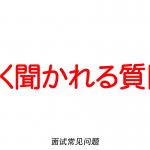 【日语面试检定SP】面试常见问题!【前篇】
