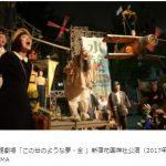 【9月13日号】Theatre Suizokukan / 水族館劇場「この世のような夢」
