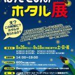 【9月5日号】Watching Fire Fly / 横浜でホタルをみよう