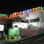【介绍日本】健康ランド / Kenko Land【INTRODUCE JAPAN】