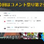 【介绍日本】特别篇!回复留言吧2【INTRODUCE JAPAN】