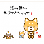 【介绍日本】年賀状 / New Year's card【INTRODUCE JAPAN】