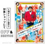 【10月24日号】Creators File in Sapporo PARCO / ロバート秋山によるクリエイターズファイル祭!
