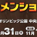 【10月28日号】Tokyo Ramen Show / 東京ラーメンショー