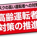 """【日本现象】高龄""""老""""司机的难关"""