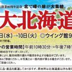 【10月11日号】Hokkaido Festival / 大阪で北海道を味わう!