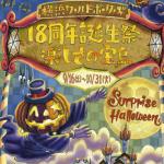 【10月17日号】World porters Halloween / 横浜ワールドポーターズでハロウィンナイト!