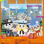【10月10日号】MINATOMIRAI SMILE SMILE HALLOWEEN / みなとみらいで一足早いハロウィン!