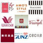 【女性】日本女性内衣品牌购买率前十名,第一竟然是它!
