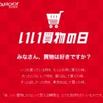 【日本生活】11月11日,其实很繁忙的日本纪念日