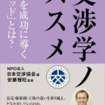 【日本商务】教科書、変わりました!【王牌商道会】