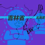 【语言学习】第四课 –  北海道的度/北海道の度【请问,北海道?】