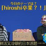 【介绍日本】ひろし卒業?!(前編) / hiroshi sayonara?!【INTRODUCE JAPAN】