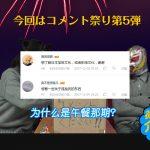 【介绍日本】特别篇!回复留言吧5【INTRODUCE JAPAN】