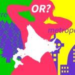 【语言学习】第七课 – 北海道是大自然?大都会?/北海道は大自然?大都会?【请问,北海道?】