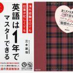 【日本现象】日本英语速成书标题模板——叉叉月就能说