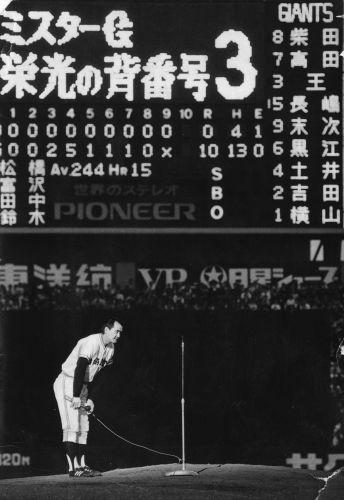 プロ野球、国民的英雄長嶋茂雄氏の伝説の引退