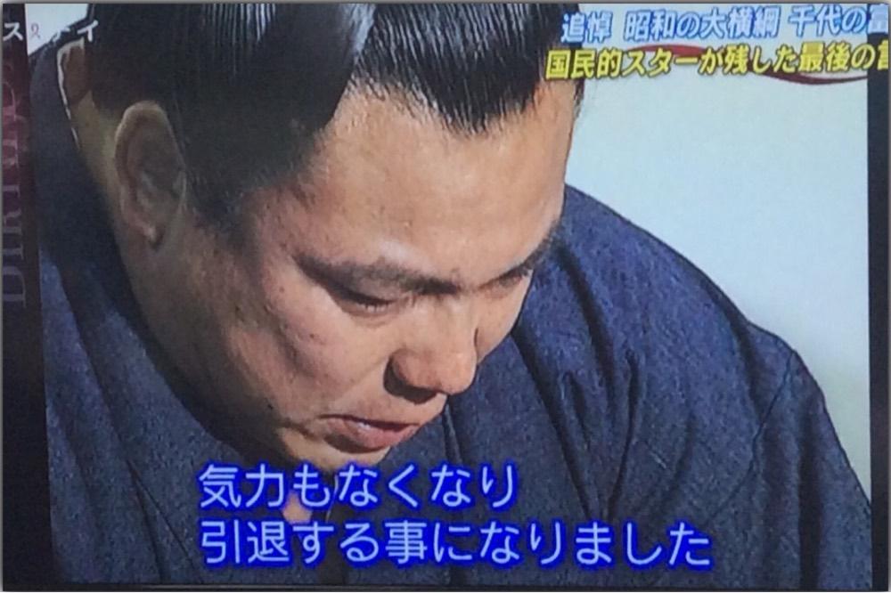 大相撲、国民的英雄横綱千代の富士伝説の引退