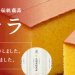 【日本甜品】长崎蛋糕小介绍
