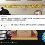【介绍日本】特别篇!回复留言吧6(後篇)【INTRODUCE JAPAN】