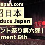 【介绍日本】特别篇!回复留言吧6(前篇)【INTRODUCE JAPAN】