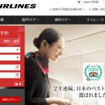 【日本文化】日本航空公司小介绍!~