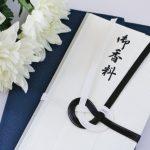 【介绍日本】お葬式 上 / a funeral【INTRODUCE JAPAN】