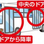 【札幌】札幌公交乘车小指南