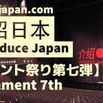 【介绍日本】特别篇!回复留言吧7(前篇)【INTRODUCE JAPAN】