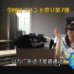 【介绍日本】特别篇!回复留言吧7(後篇)【INTRODUCE JAPAN】