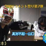 【介绍日本】特别篇!回复留言吧7(中篇)【INTRODUCE JAPAN】